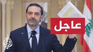 عاجل  الحريري: أعتذر عن تشكيل الحكومة اللبنانية بعد إصرار عون على موقفه