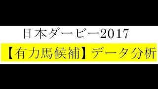 日本ダービー2017 【有力馬 候補】 データ分析!