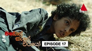 මඩොල් කැලේ වීරයෝ | Madol Kele Weerayo | Episode - 17 | Sirasa TV Thumbnail