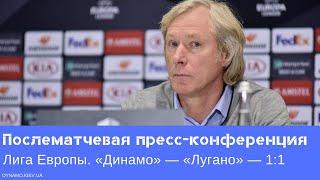 «Динамо» — «Лугано»: послематчевая пресс-конференция Алексея Михайличенко