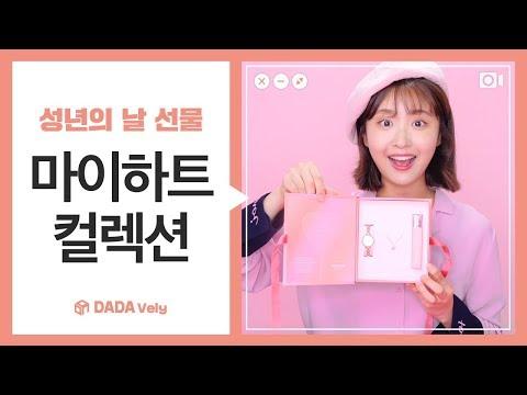 [다다블리] 성년의 날 선물로 어때? OST 마이하