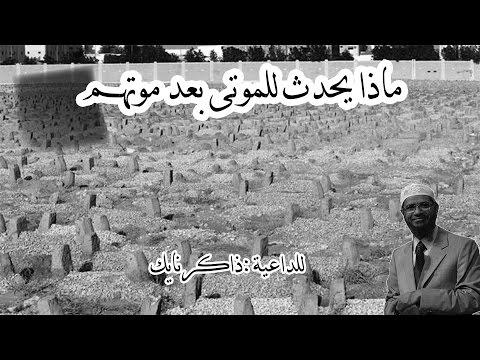 ماذا يحدث للموتى بعد موتهم ..ذاكر نايك