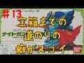 ファミコン ナイトガンダム物語 【実況】 #13