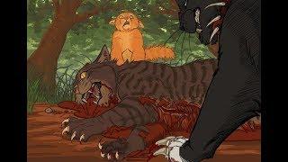 Коты- Воители смерть Звездоцапа (русский перевод)