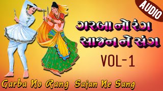 Garba No Rang Sajan Ne Sang - Volume -1 | Gujarati Dandiya Songs - Audio Jukebox - Navratri Special