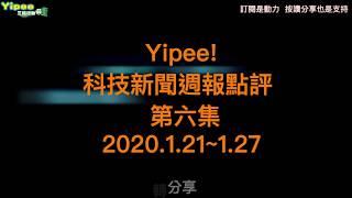 YIPEE 科技新聞週報點評 第六集 (2020.0121~2020.0127)
