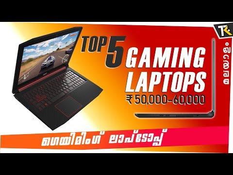 Best 5 Gaming Laptops under ₹60,000 [Malayalam]