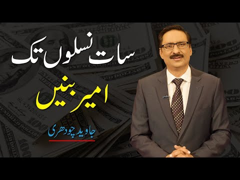 The Secret! How To Stay Rich | Javed Chaudhry | SX1L
