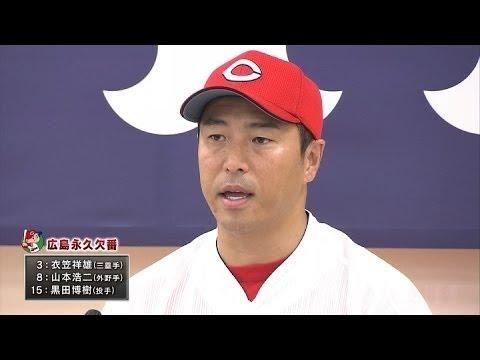 黒田引退会見‼︎新井がFA⁇最後の新井イジリ