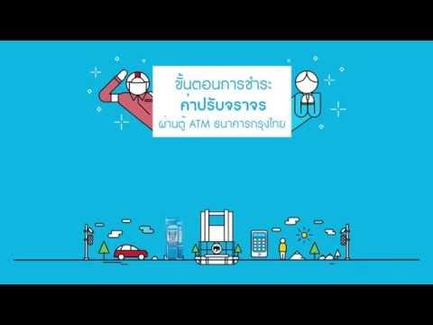 การชำระค่าปรับจราจรผ่านตู้ ATM ของธนาคารกรุงไทย