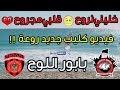 Babour Ellouh - بابور اللوح - USMA OULED EL BAHDJA 2018 - فيديو كليب جديد للأغنية التي صنعت الحدث