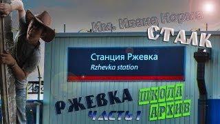 IndustrialTrip с Иваном Нормом - Ржевка (Часть 1)(http://vk.com/dniwespb 59°58'36