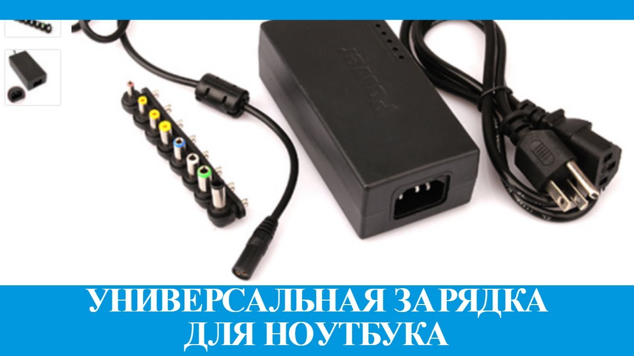 Универсальный AC Адаптер Зарядное для ноутбука Aliexpress - YouTube