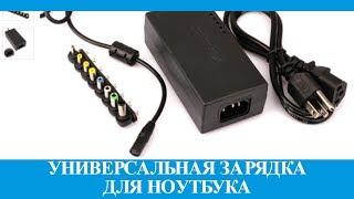 Универсальный AC Адаптер Зарядное для ноутбука Aliexpress