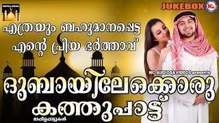 ദുബായിലേക്കൊരു കത്തുപാട്ട് | Dubai Kathu Pattu | Mappila Songs Malayalam | Malayalam Mappilapattukal