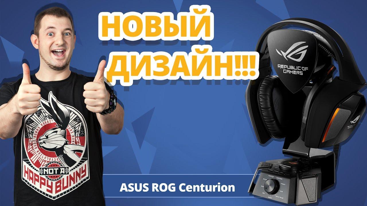 САМЫЕ ОГРОМНЫЕ НАУШНИКИ! ✔ Обзор Игровых Наушников ASUS ROG Centurion