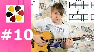 Уроки гитары для начинающих(Урок 10) -На примере Батарейка- жуки/ разбор