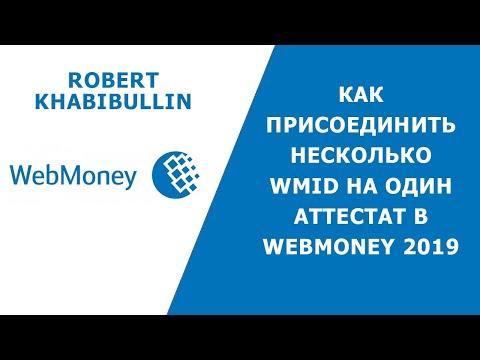 Как присоединить несколько WMID на один аттестат в WebMoney 2019