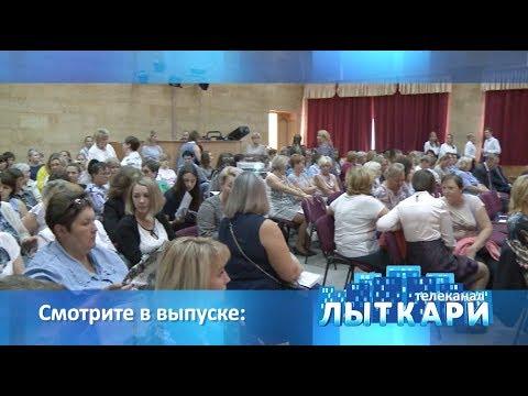 Телевидение г.Лыткарино. Выпуск 02.09.2019