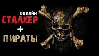 Stalker Online. Джек Воробей
