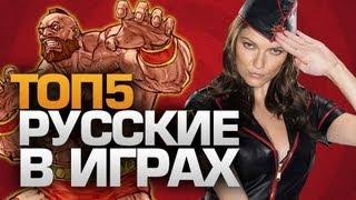 ТОП5 Русские в играх