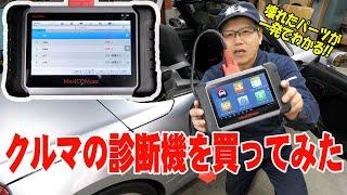 自動車の診断機スキャンツールMK808を買ってみた【まーさん工具】No.51