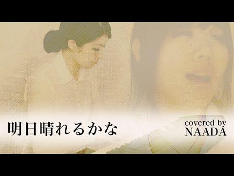 【フル/歌詞】明日晴れるかな 桑田佳祐 カバー / NAADA