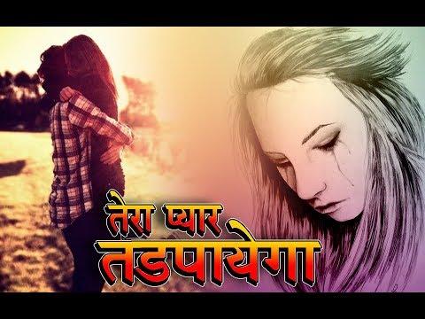 तुझे याद करते करते मर जायेंगे || Wo Bewafa Main Mar Jaungi || Hindi Sad Song || 2018 ||