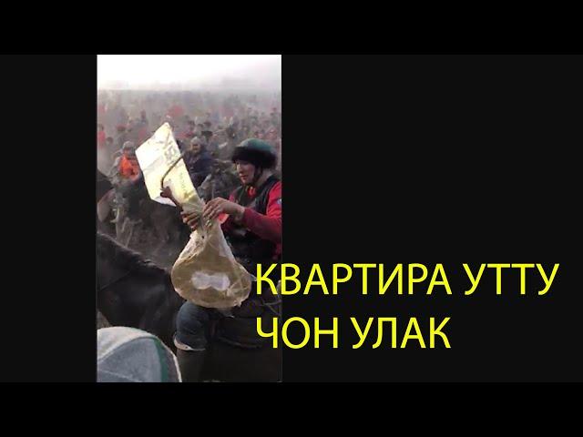 КВАРТИРА УТТУЧОН УЛАК