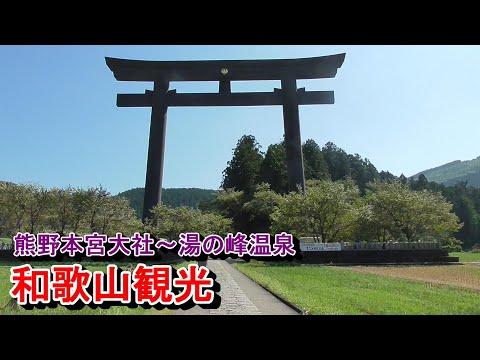 【和歌山観光7】熊野本宮大社~湯の峰温泉~20190916-03~Wakayama Kumano-Hongu Taisha Shrine