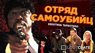 ОТРЯД САМОУБИЙЦ Квентина Тарантино