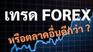 สอน Forex พื้นฐาน : ทำไมเราต้องเทรด forex - GFX BASIC COURSE สอนเทรด forex ฟรี