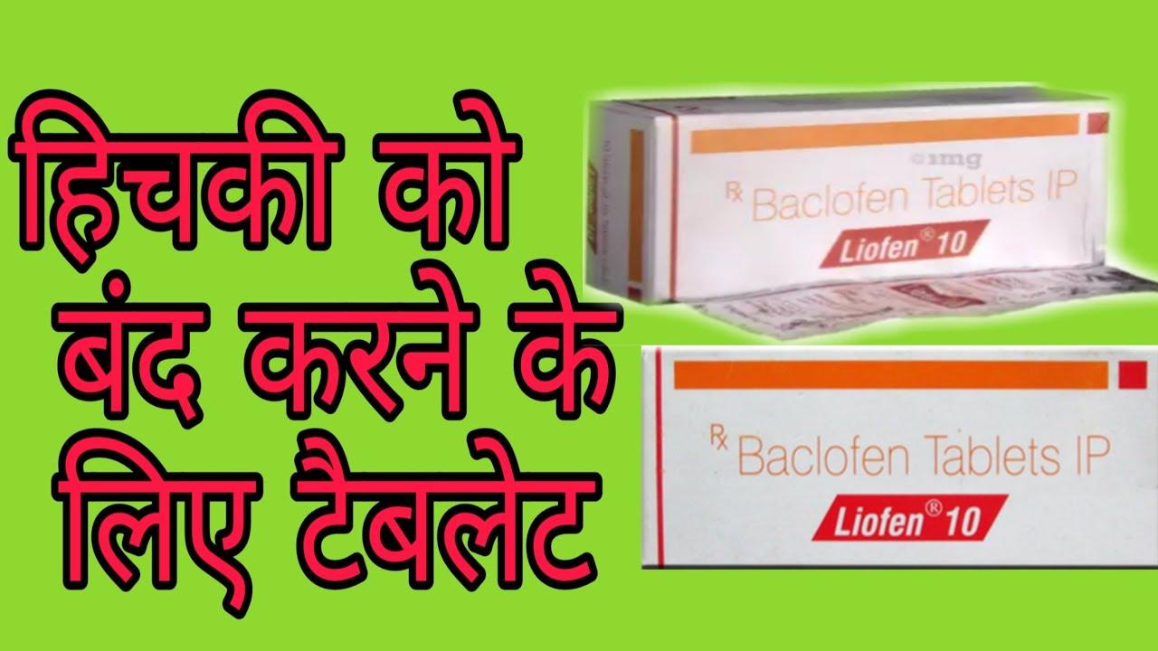 Baclofen 10 mg pill