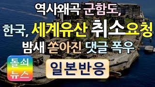 [일본반응] 역사적 사실을 완전히 왜곡한 군함도의 세계…