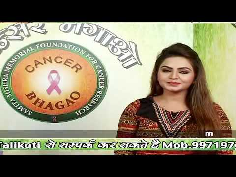 Cancer Bhagao Epi 1(Less pollution is the Best solution.)