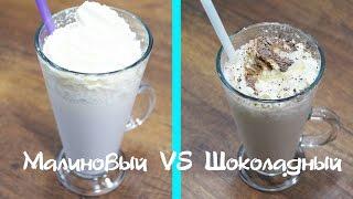 Два молочных коктейля: малиновый и шоколадный