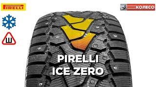 pIRELLI ICE ZERO: обзор зимних шин  КОЛЕСО.ру