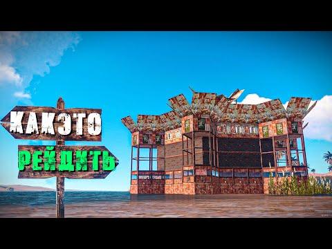 Rust - Отобрал все РЕСУРСЫ у сервера, чтобы зарейдить МВК крепость!