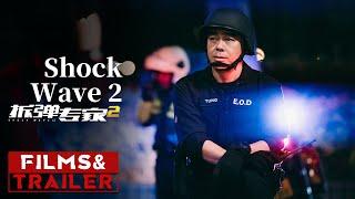 《拆弹专家2》/ Shock Wave 2 致敬特辑 ( 刘德华 / 刘青云 / 倪妮 / 谢君豪)【预告片先知 | Official Movie Trailer】 - YouTube