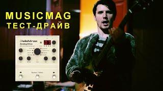 ELEKTRON ANALOG DRIVE - Тест-Драйв от MUSICMAG TV
