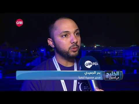 #الخليج_في_أسبوع | 140 مواطنا سعوديا يعيدون كنوزا و قطعا اثرية  - نشر قبل 2 ساعة