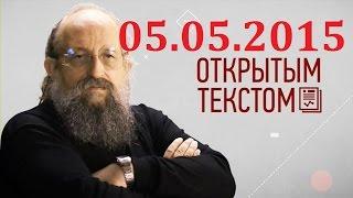 Анатолий Вассерман - Открытым текстом 05.05.2017