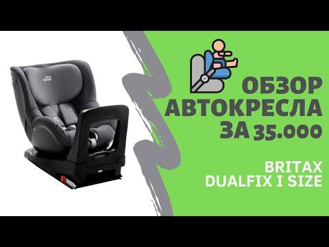 Автокресло Romer Britax Dualfix M I-size отзыв спустя полгода использования, Isofix