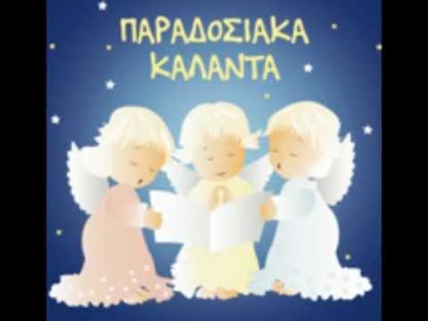 Κάλαντα Χριστουγέννων Greek Christmas carols