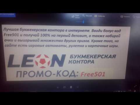 Видео Букмекерская контора бездепозитный бонус при регистрации йота