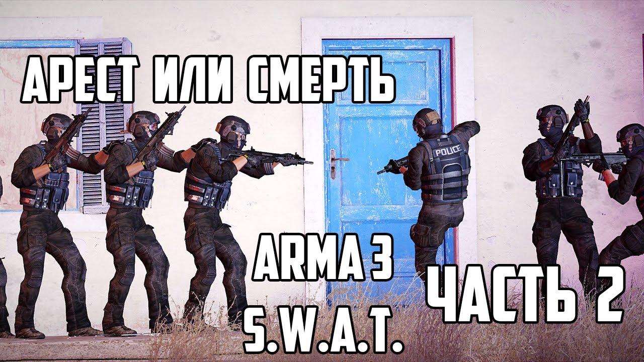 Штурмуем дома [ARMA 3 S.W.A.T.] #2