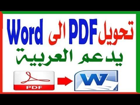 تحويل pdf الى وورد بالتنسيق