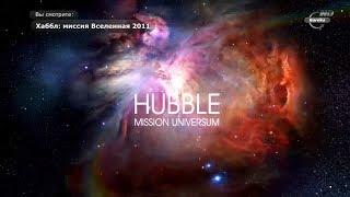 Хаббл: Миссия Вселенная | Mission Universum. Расширение Вселенной (Серия 8). Документальный фильм