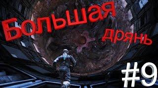 �������� ���� Прохождение Dead Space (Сложность: Тяжело) #9 Левиафан ������