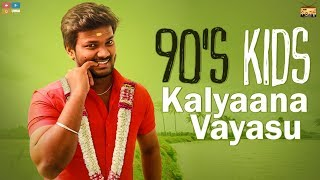 90'S Kids Kalyaana Vayasu || Narikootam || Tamada Media